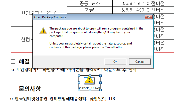 Figure 3 Warning generated when user tries to execute patch-1.png